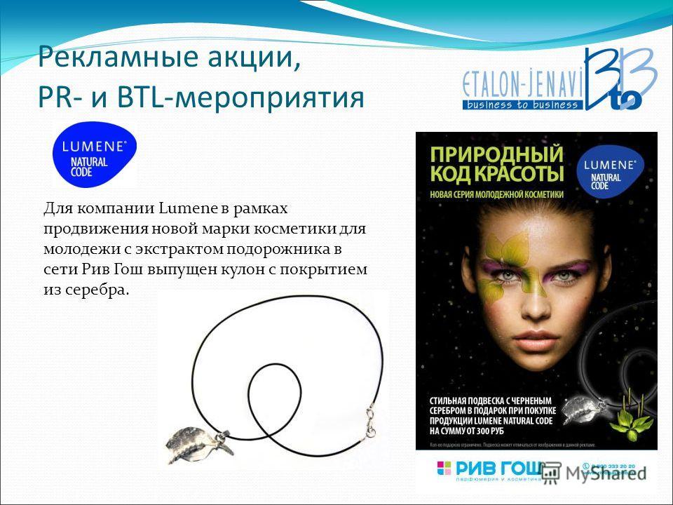 Рекламные акции, PR- и BTL-мероприятия Для компании Lumene в рамках продвижения новой марки косметики для молодежи с экстрактом подорожника в сети Рив Гош выпущен кулон с покрытием из серебра.