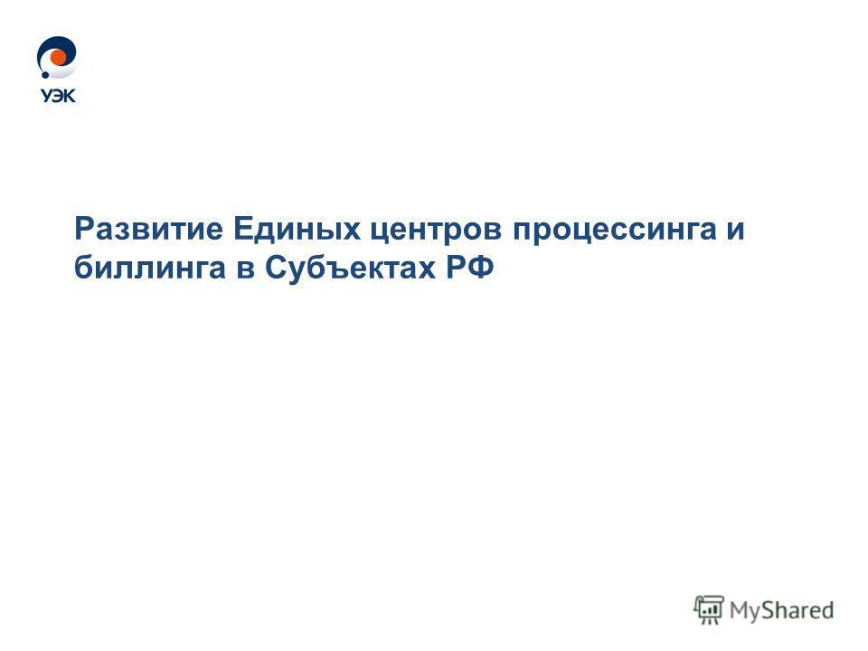 Развитие Единых центров процессинга и биллинга в Субъектах РФ