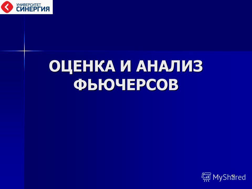 4242 ОЦЕНКА И АНАЛИЗ ФЬЮЧЕРСОВ