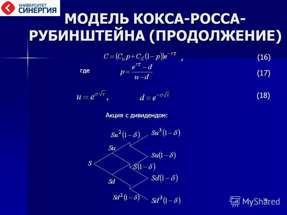 7575 МОДЕЛЬ КОКСА-РОССА- РУБИНШТЕЙНА (ПРОДОЛЖЕНИЕ), (16) где (17) (18) Акция с дивидендом: