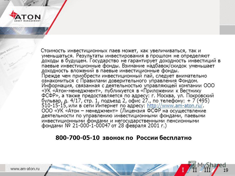 www.am-aton.ru IIIIII 19 Стоимость инвестиционных паев может, как увеличиваться, так и уменьшаться. Результаты инвестирования в прошлом не определяют доходы в будущем. Государство не гарантирует доходность инвестиций в паевые инвестиционные фонды. Вз