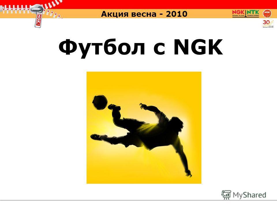 Футбол с NGK Акция весна - 2010
