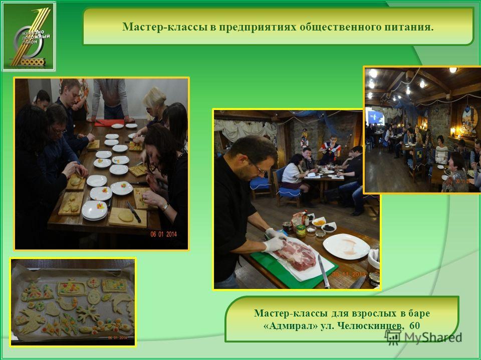 Мастер-классы в предприятиях общественного питания. Мастер-классы для взрослых в баре «Адмирал» ул. Челюскинцев, 60