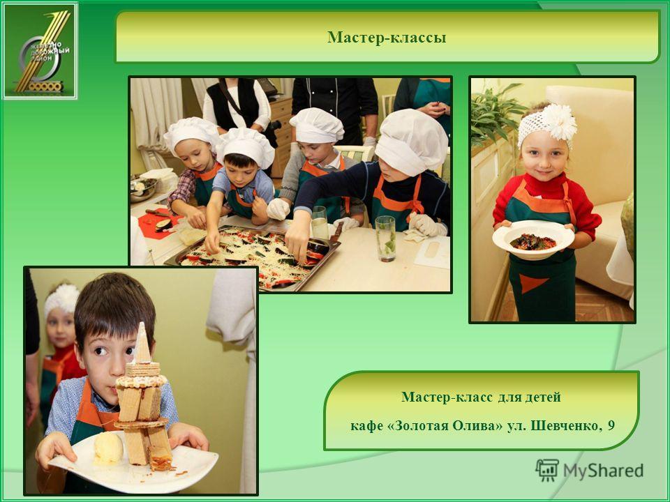Мастер-классы Мастер-класс для детей кафе «Золотая Олива» ул. Шевченко, 9