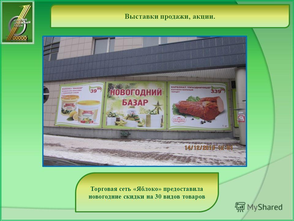 Выставки продажи, акции. Торговая сеть «Яблоко» предоставила новогодние скидки на 30 видов товаров