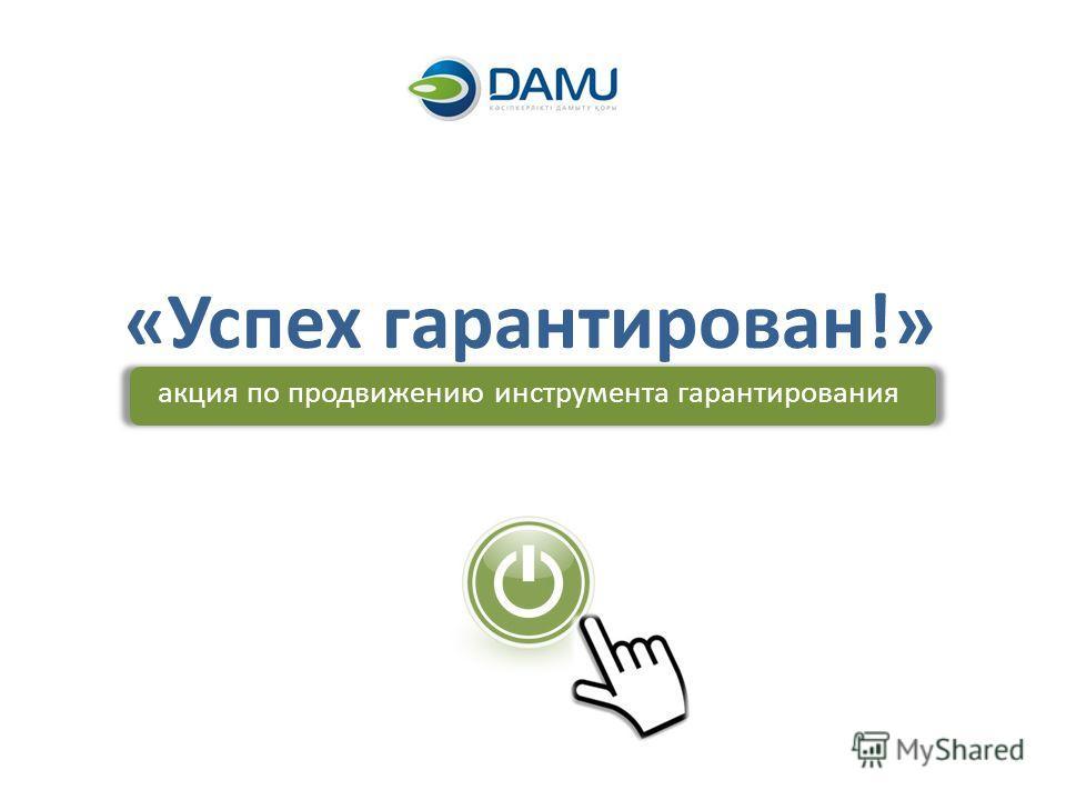 «Успех гарантирован!» акция по продвижению инструмента гарантирования