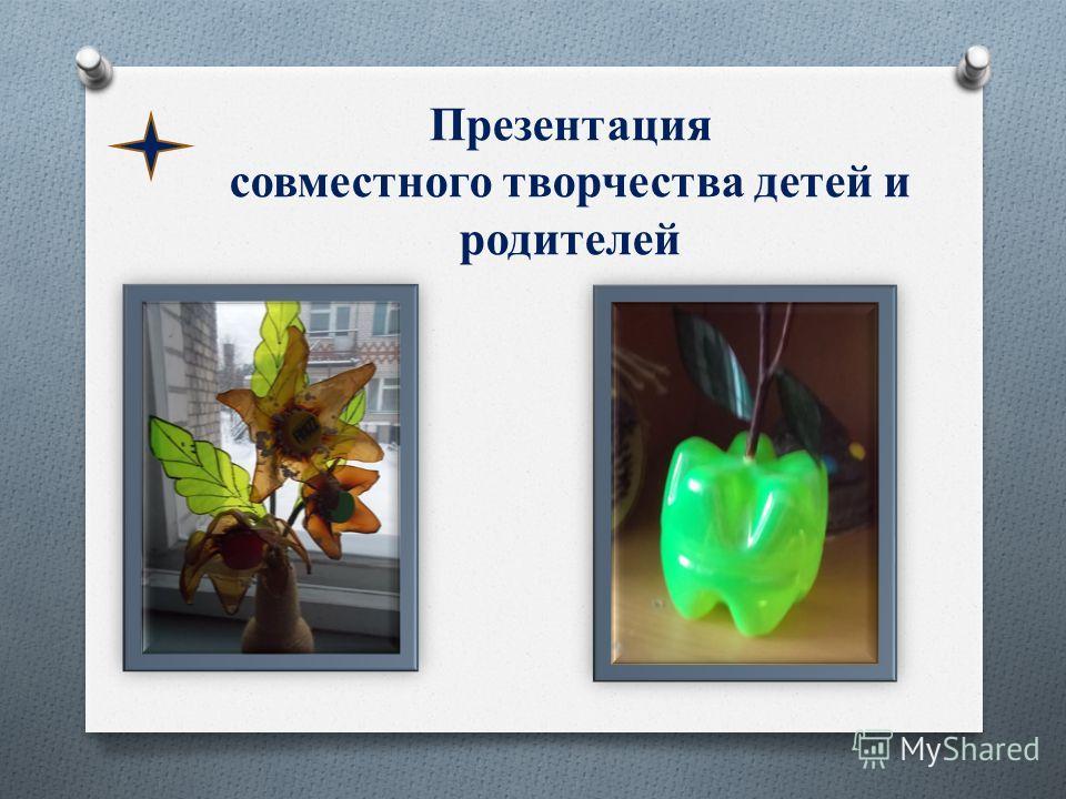 Презентация совместного творчества детей и родителей