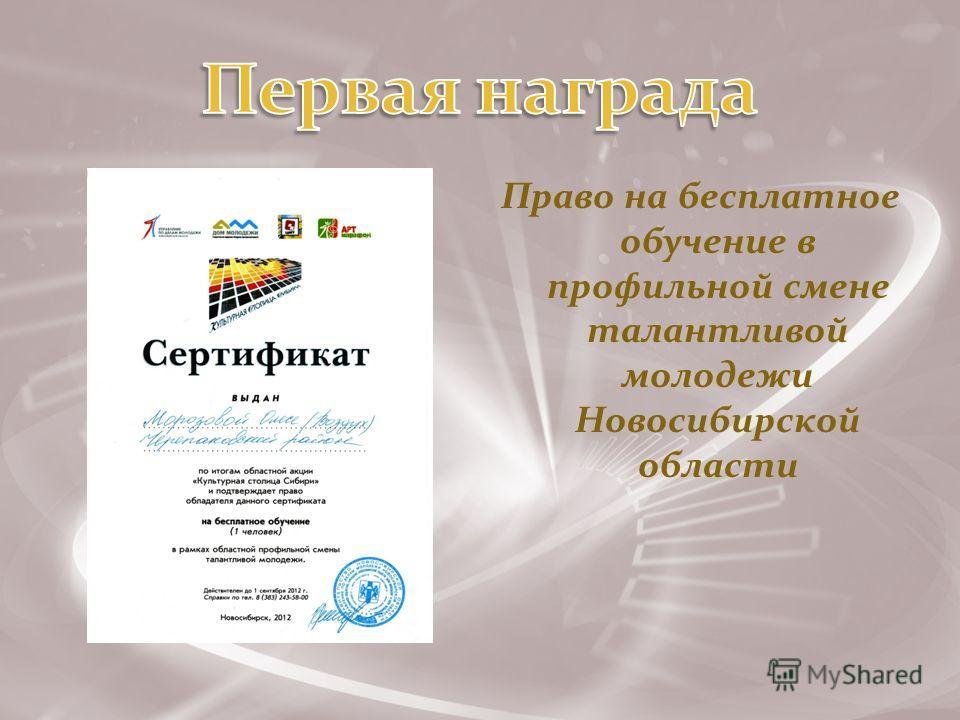 Право на бесплатное обучение в профильной смене талантливой молодежи Новосибирской области