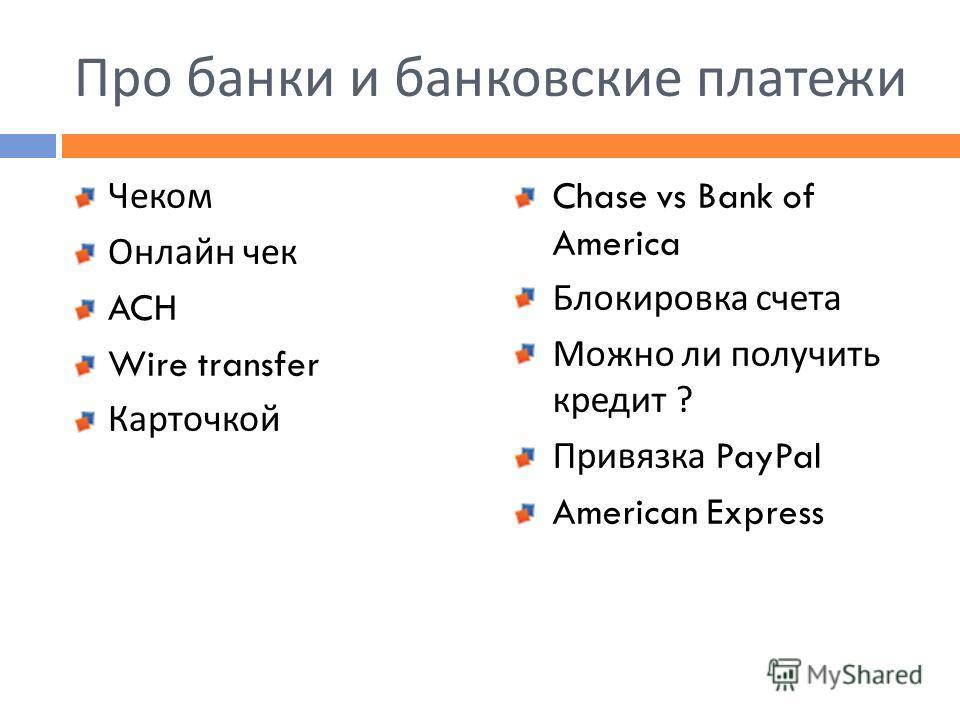 Про банки и банковские платежи Чеком Онлайн чек ACH Wire transfer Карточкой Chase vs Bank of America Блокировка счета Можно ли получить кредит ? Привязка PayPal American Express