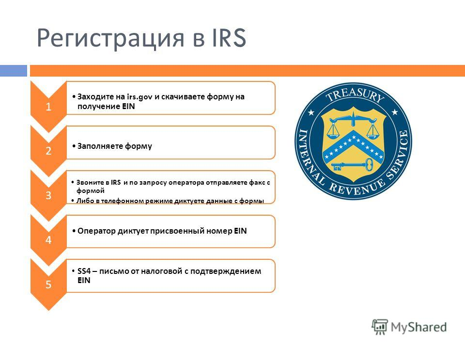 Регистрация в IRS 1 Заходите на irs.gov и скачиваете форму на получение EIN 2 Заполняете форму 3 Звоните в IRS и по запросу оператора отправляете факс с формой Либо в телефонном режиме диктуете данные с формы 4 Оператор диктует присвоенный номер EIN
