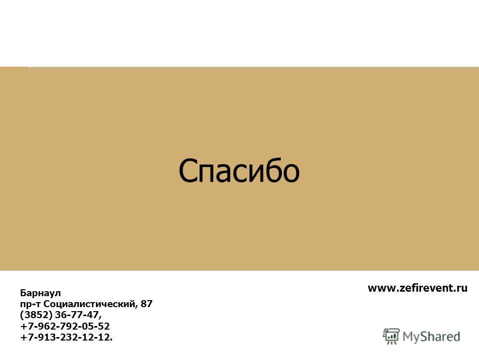 Спасибо Барнаул пр-т Социалистический, 87 (3852) 36-77-47, +7-962-792-05-52 +7-913-232-12-12. www.zefirevent.ru