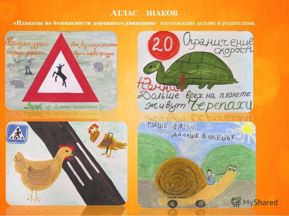 А ТЛАС ЗНАКОВ «Плакаты по безопасности дорожного движения» изготовлены детьми и родителями.