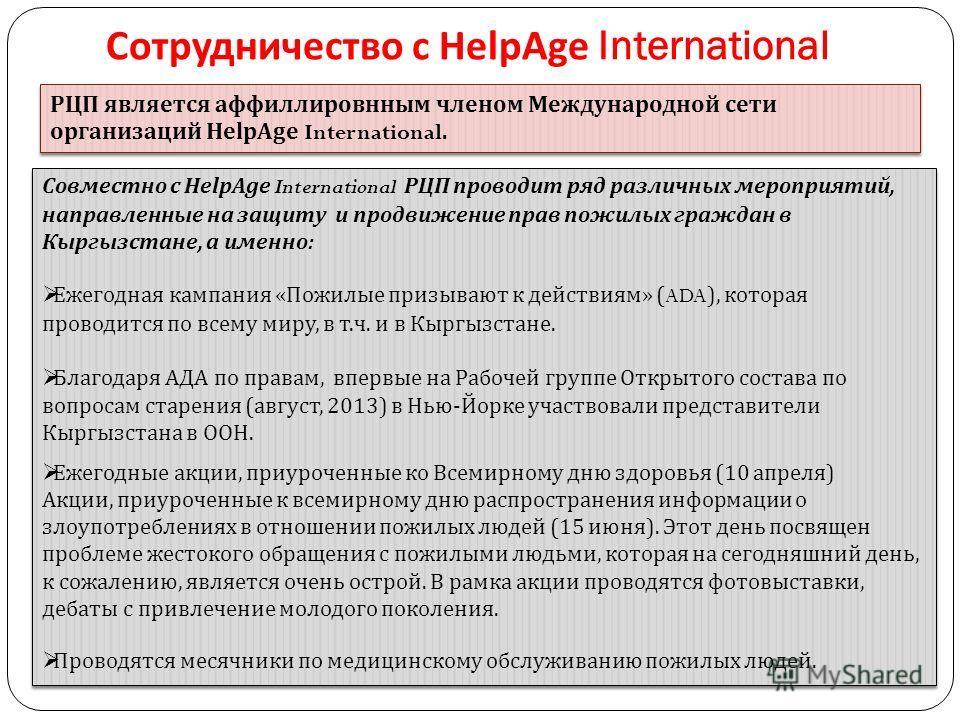 Сотрудничество с HelpAge International Р ЦП является аффиллировнным членом Международной сети организаций HelpAge International. Совместно с HelpAge International РЦП проводит ряд различных мероприятий, направленные на защиту и продвижение прав пожил