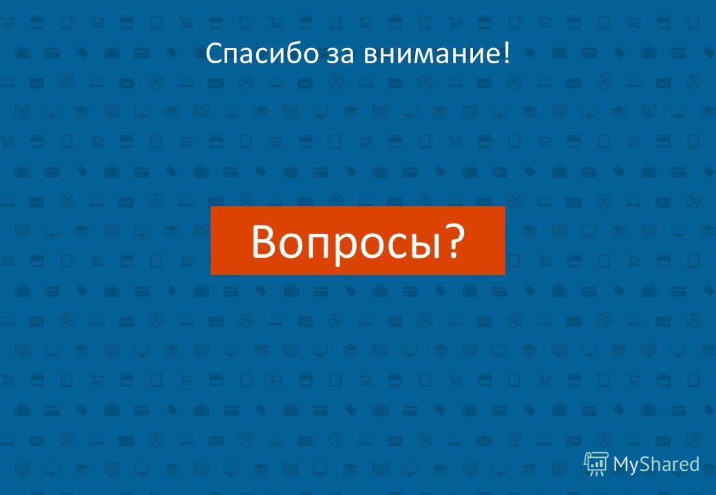 www.info-expert.ru www.basis-engels.ru Спасибо за внимание! 11 Вопросы?