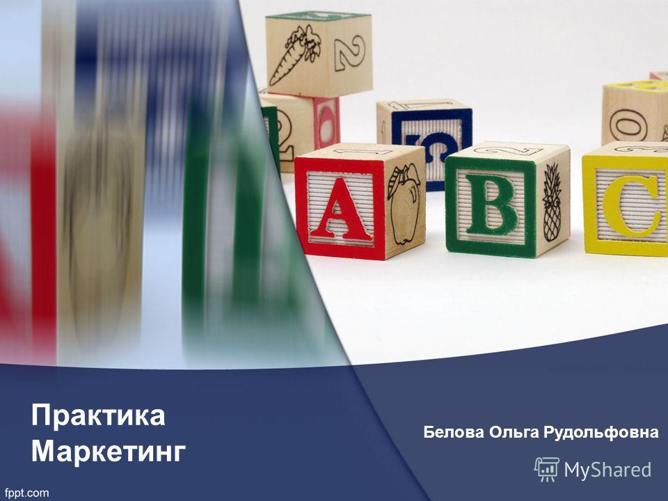 Практика Маркетинг Белова Ольга Рудольфовна