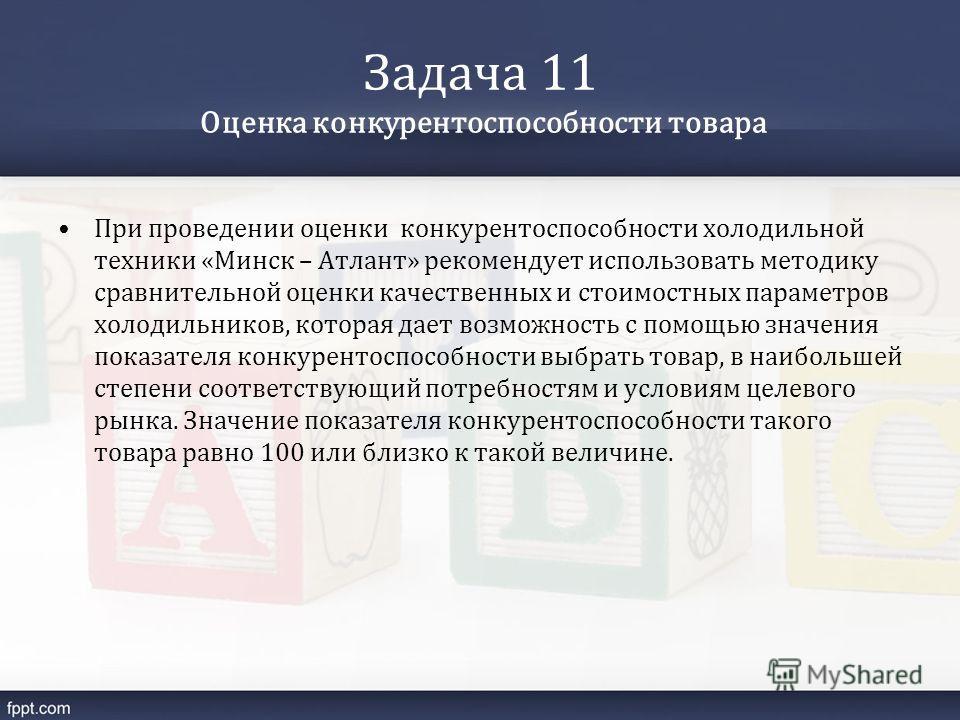 При проведении оценки конкурентоспособности холодильной техники «Минск – Атлант» рекомендует использовать методику сравнительной оценки качественных и стоимостных параметров холодильников, которая дает возможность с помощью значения показателя конкур