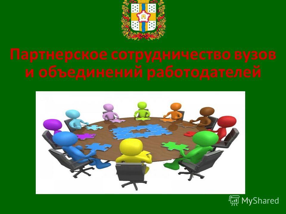 Партнерское сотрудничество вузов и объединений работодателей
