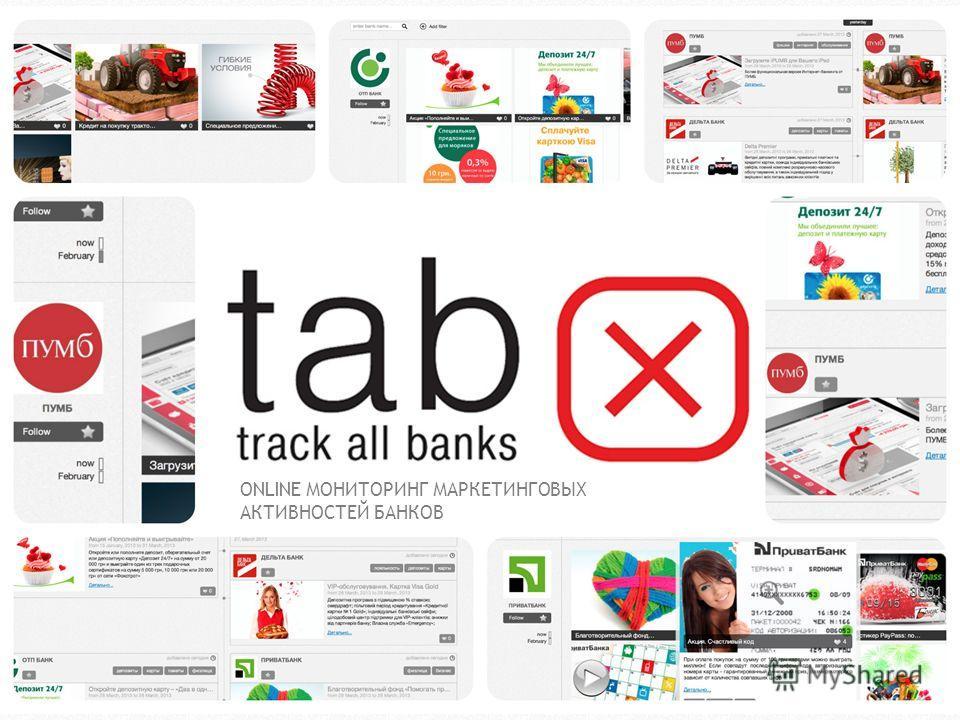 Онлайн сервис TAB (TrackAllBanks.com) ONLINE МОНИТОРИНГ МАРКЕТИНГОВЫХ АКТИВНОСТЕЙ БАНКОВ