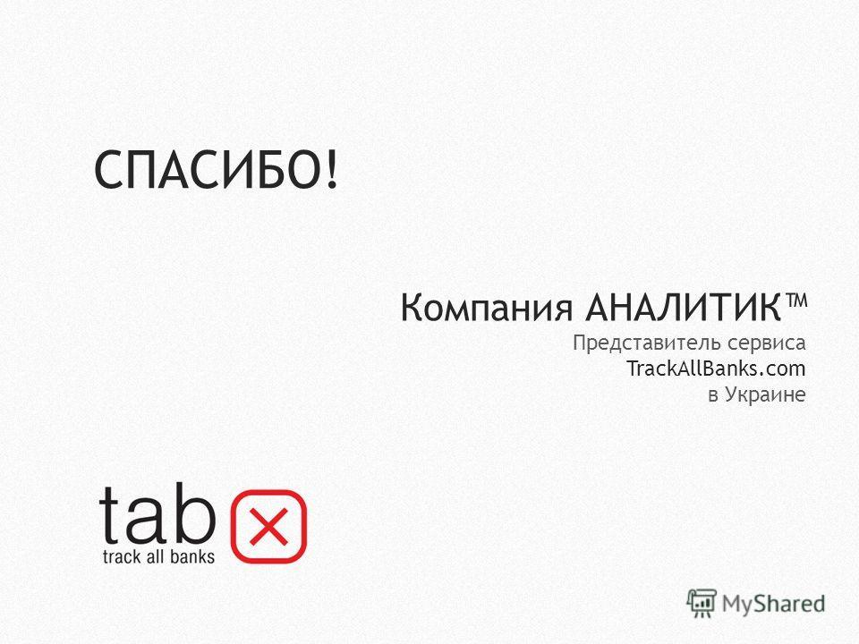 CПАСИБО! Компания АНАЛИТИК Представитель сервиса TrackAllBanks.com в Украине
