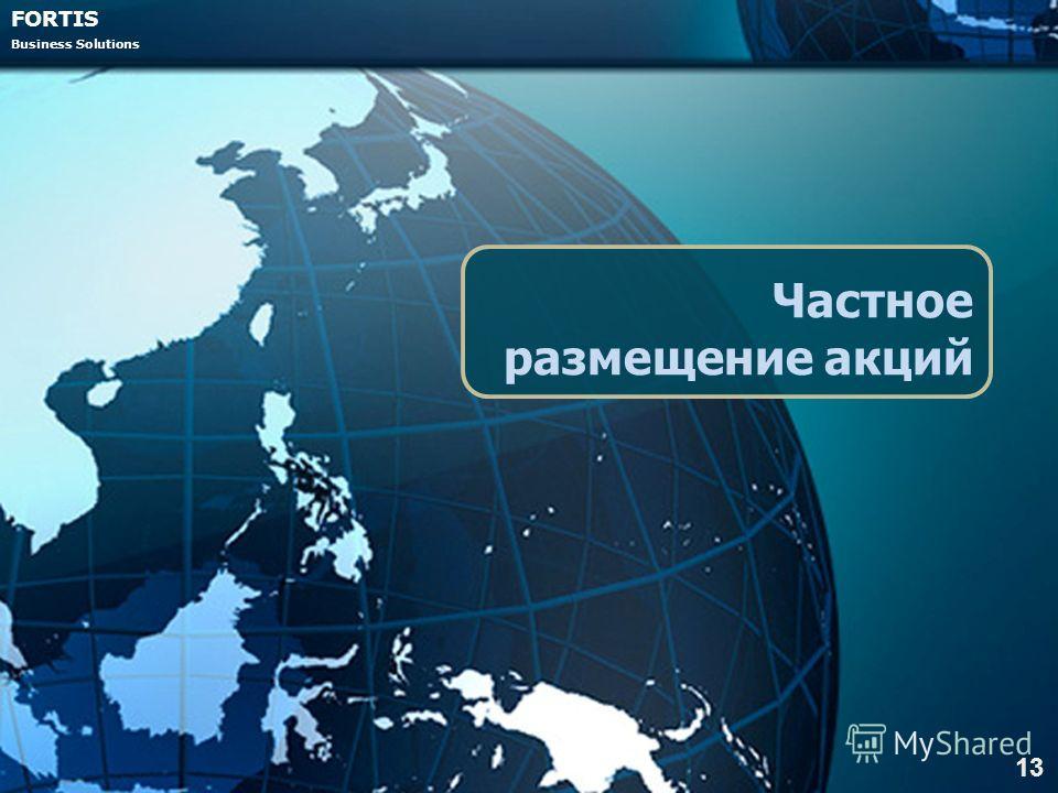 FORTIS Business Solutions Частное размещение акций 13