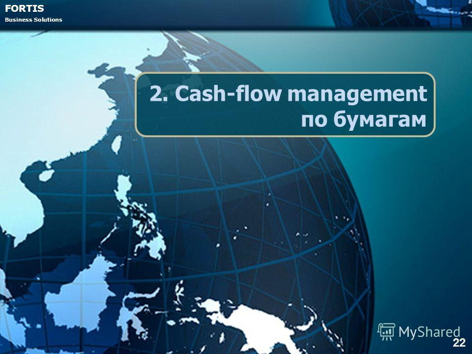 FORTIS Business Solutions 2. Cash-flow management по бумагам 22