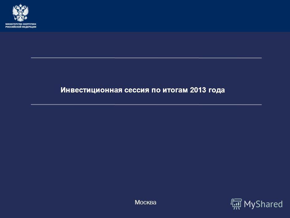Инвестиционная сессия по итогам 2013 года Москва