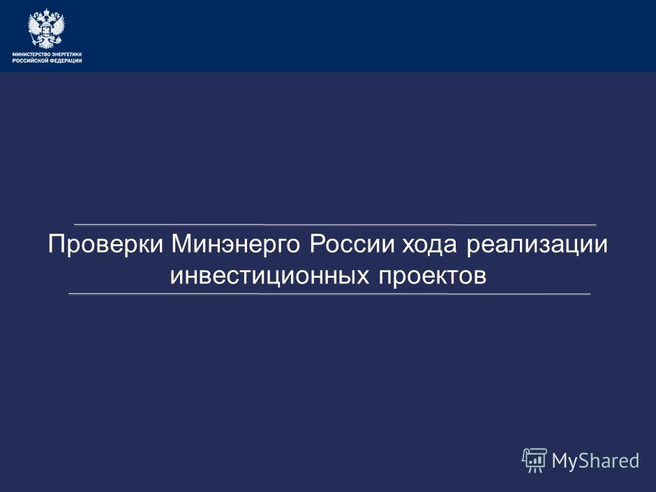 Проверки Минэнерго России хода реализации инвестиционных проектов