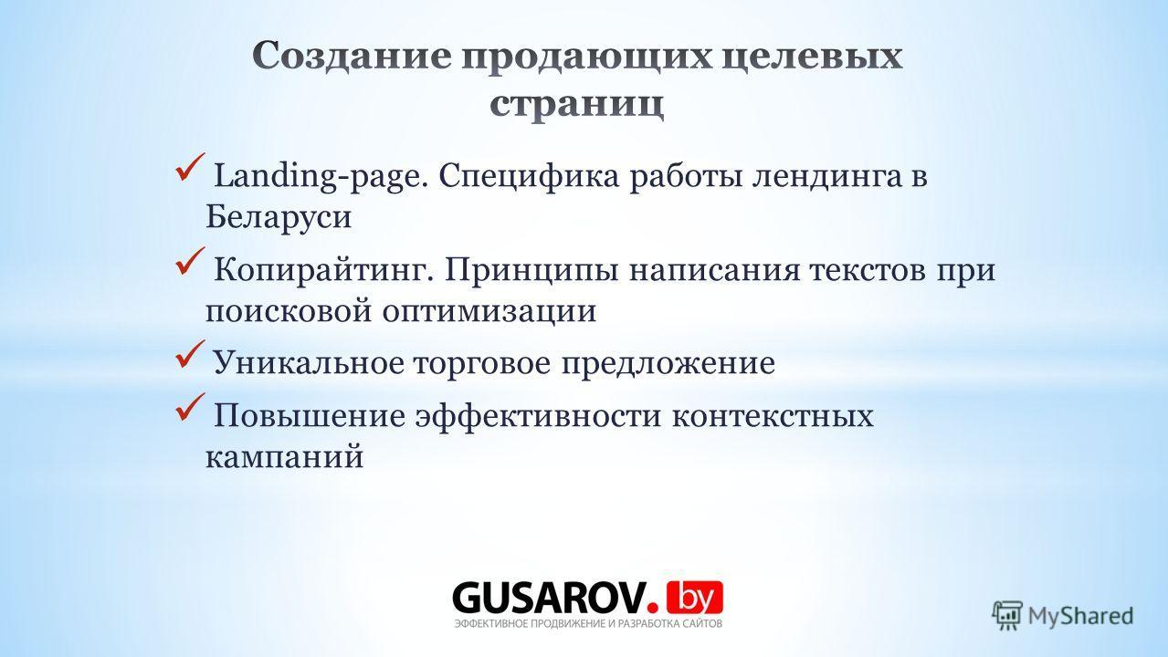 Landing-page. Специфика работы лендинга в Беларуси Копирайтинг. Принципы написания текстов при поисковой оптимизации Уникальное торговое предложение Повышение эффективности контекстных кампаний