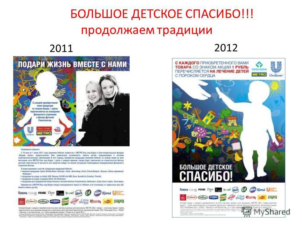 БОЛЬШОЕ ДЕТСКОЕ СПАСИБО!!! продолжаем традиции 2012 2011