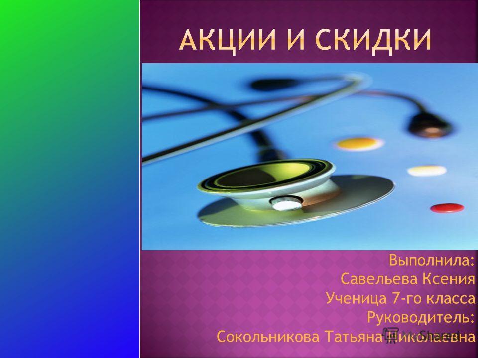 Выполнила: Савельева Ксения Ученица 7-го класса Руководитель: Сокольникова Татьяна Николаевна