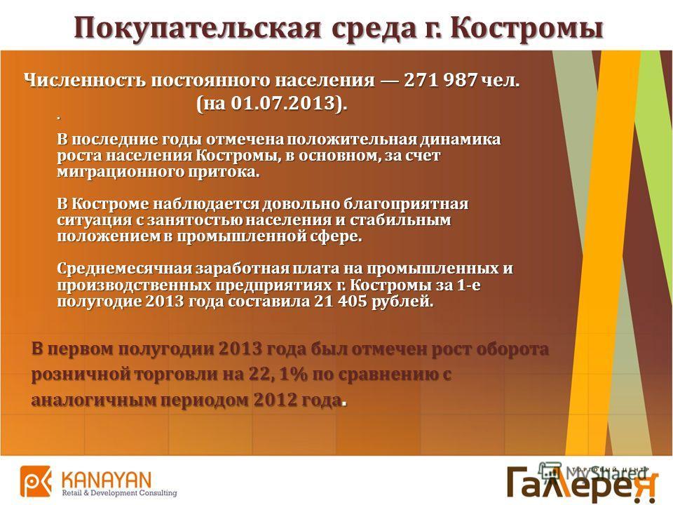 Покупательская среда г. Костромы. В последние годы отмечена положительная динамика роста населения Костромы, в основном, за счет миграционного притока. В Костроме наблюдается довольно благоприятная ситуация с занятостью населения и стабильным положен