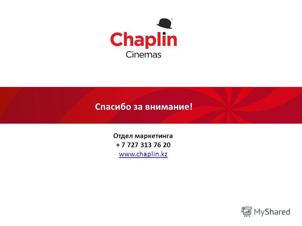 Спасибо за внимание! Отдел маркетинга + 7 727 313 76 20 www.chaplin.kz