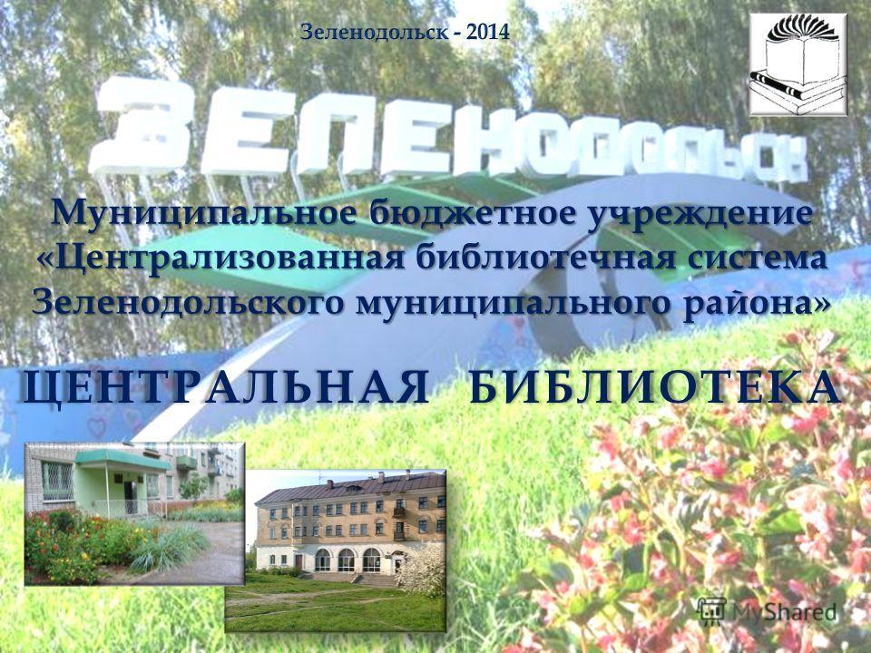 Муниципальное бюджетное учреждение «Централизованная библиотечная система Зеленодольского муниципального района» ЦЕНТРАЛЬНАЯ БИБЛИОТЕКА
