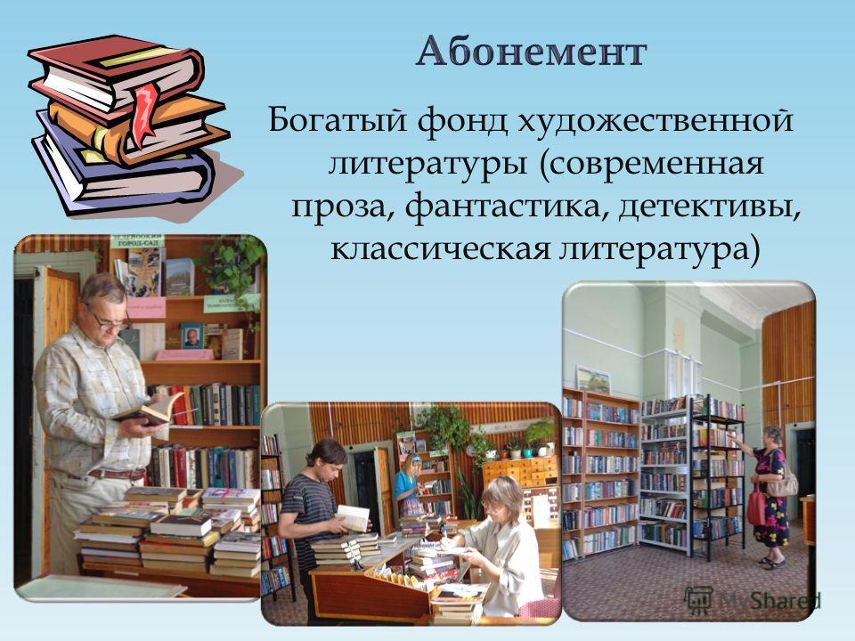 Богатый фонд художественной литературы (современная проза, фантастика, детективы, классическая литература)