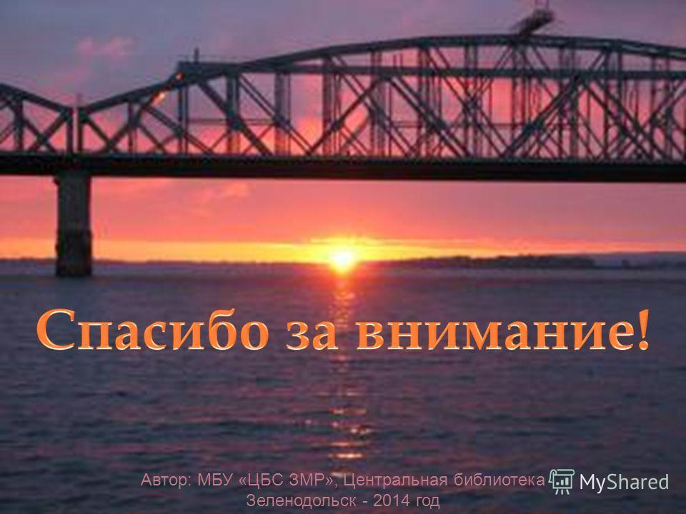Автор: МБУ «ЦБС ЗМР», Центральная библиотека Зеленодольск - 2014 год