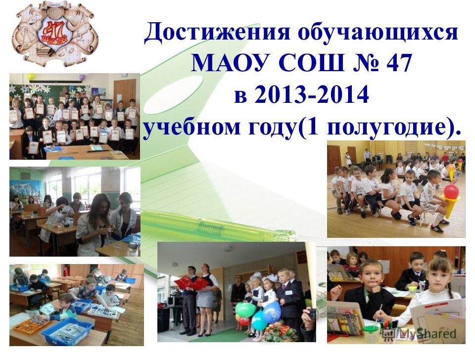 Достижения обучающихся МАОУ СОШ 47 в 2013-2014 учебном году(1 полугодие).