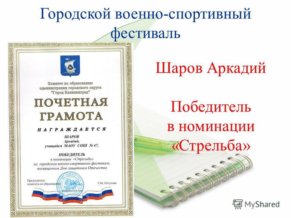 Городской военно-спортивный фестиваль Шаров Аркадий Победитель в номинации «Стрельба»