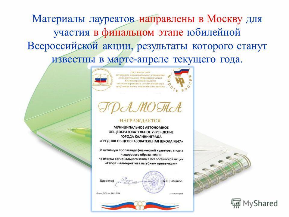 Материалы лауреатов направлены в Москву для участия в финальном этапе юбилейной Всероссийской акции, результаты которого станут известны в марте-апреле текущего года.