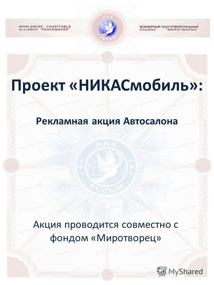 Проект «НИКАСмобиль»: Рекламная акция Автосалона Акция проводится совместно с фондом «Миротворец»