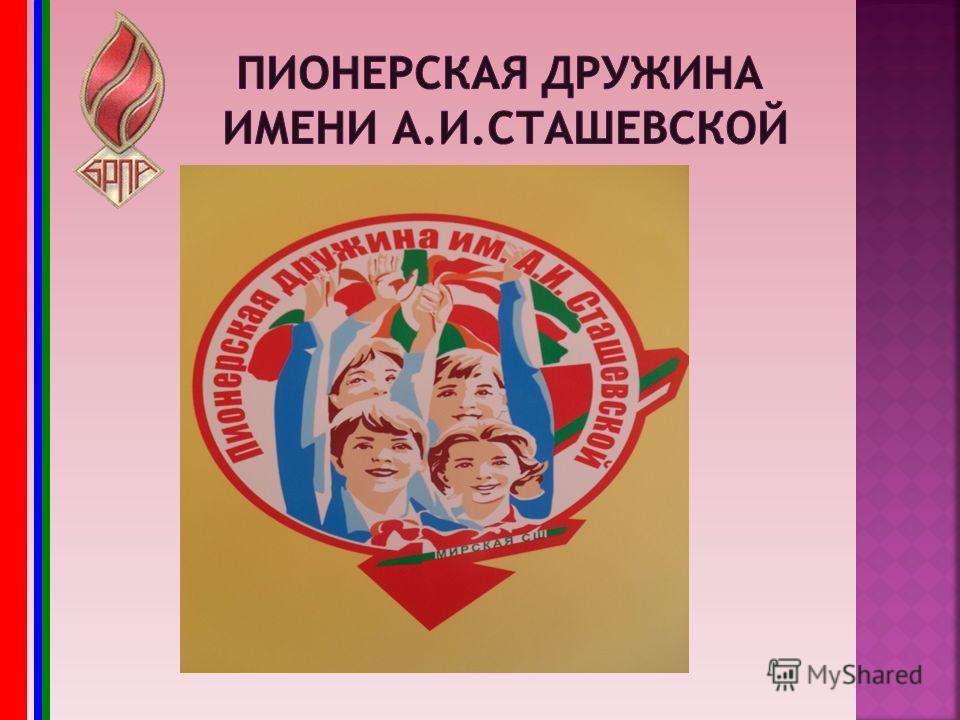 В презентации представлены материалы деятельности: - пионерской дружины имени А.И.Сташевской; - п/о ОО «БРСМ»; - штаба тимуровского движения «Милосердие»; - волонтёрского отряда «Милосердие», действующих на базе СШ г.п.Мир