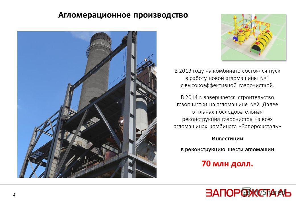 Агломерационное производство В 2013 году на комбинате состоялся пуск в работу новой агломашины 1 с высокоэффективной газоочисткой. В 2014 г. завершается строительство газоочистки на агломашине 2. Далее в планах последовательная реконструкция газоочис