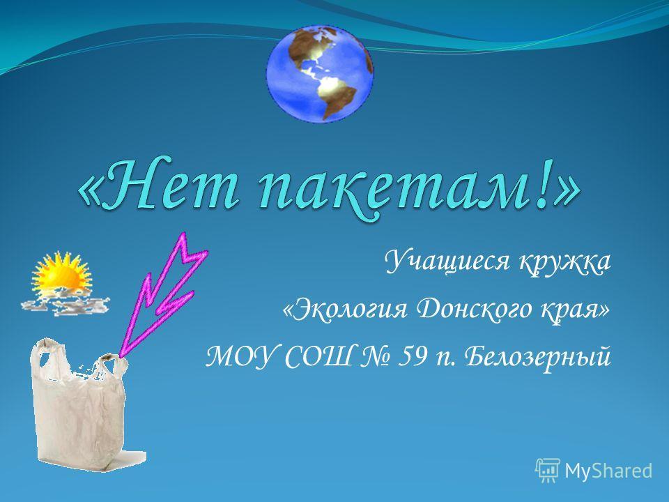 Учащиеся кружка «Экология Донского края» МОУ СОШ 59 п. Белозерный