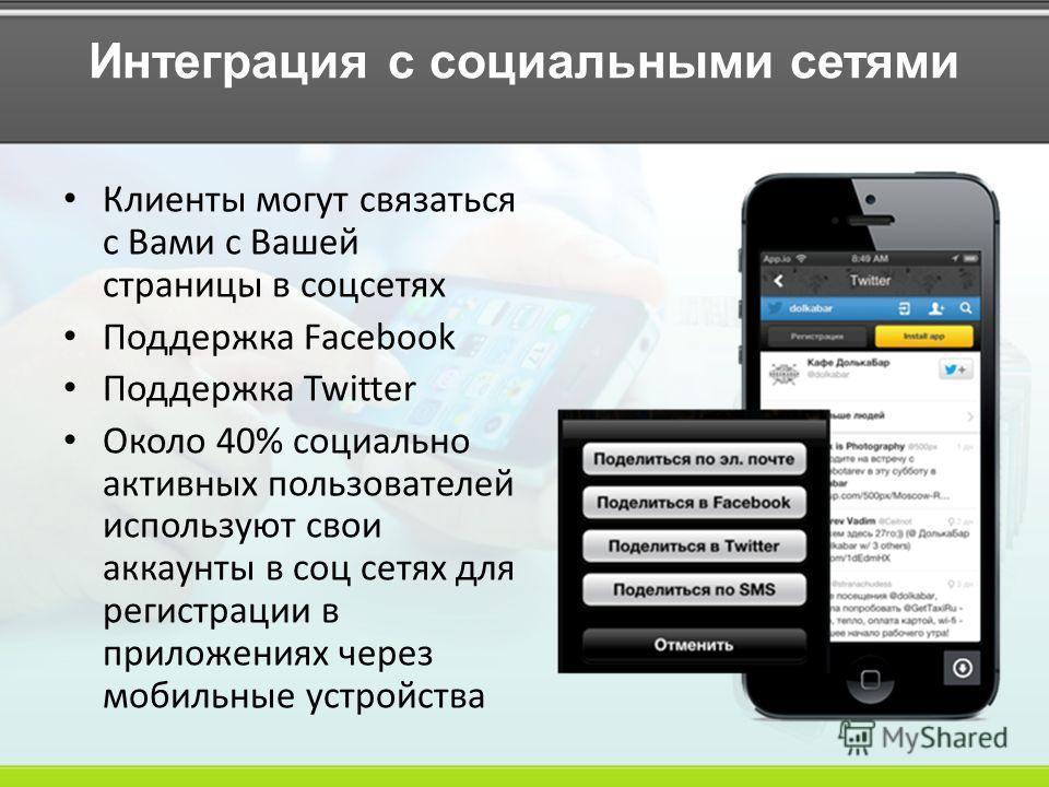 Интеграция с социальными сетями Клиенты могут связаться с Вами с Вашей страницы в соцсетях Поддержка Facebook Поддержка Twitter Около 40% социально активных пользователей используют свои аккаунты в соц сетях для регистрации в приложениях через мобиль