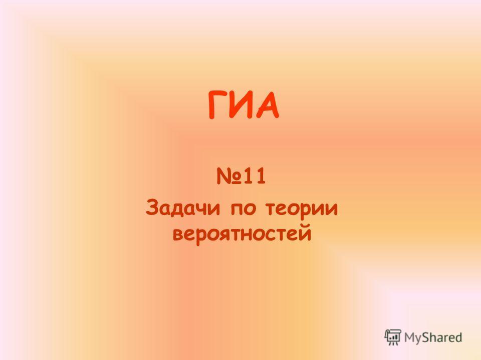 ГИА 11 Задачи по теории вероятностей