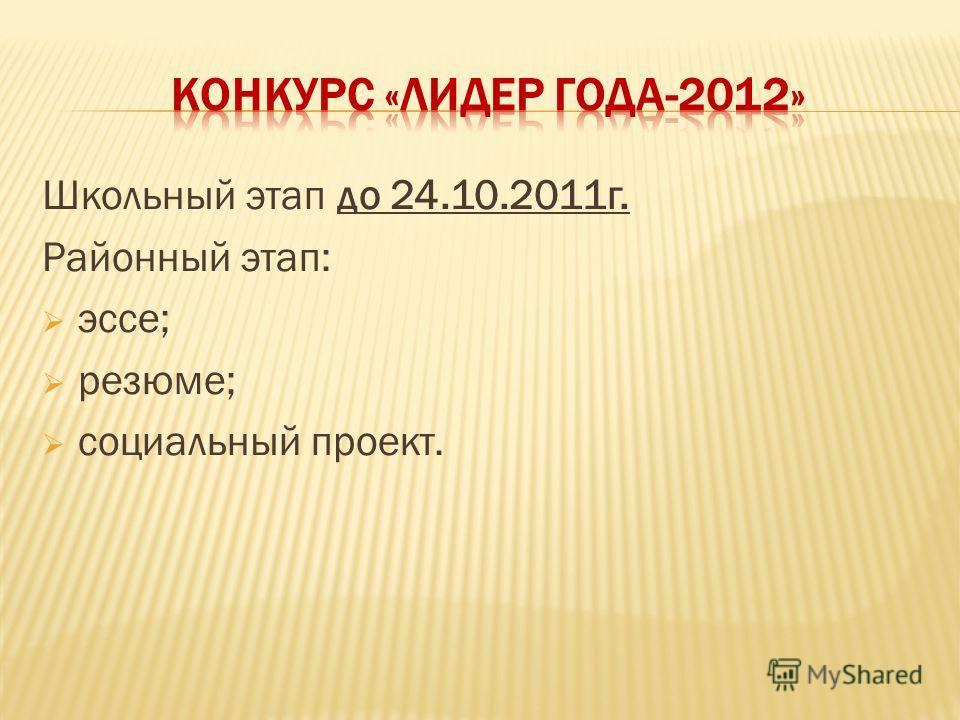 Школьный этап до 24.10.2011 г. Районный этап: эссе; резюме; социальный проект.