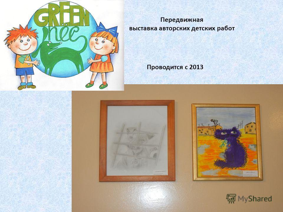 15 Передвижная выставка авторских детских работ Проводится с 2013