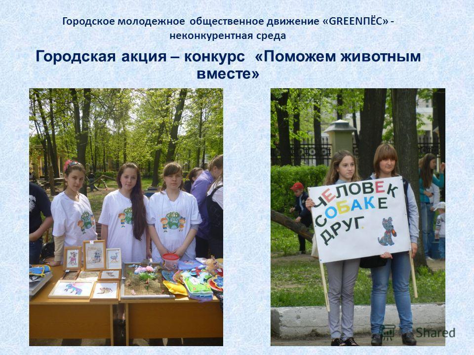 Городская акция – конкурс «Поможем животным вместе» 20 Городское молодежное общественное движение «GREENПЁС» - неконкурентная среда