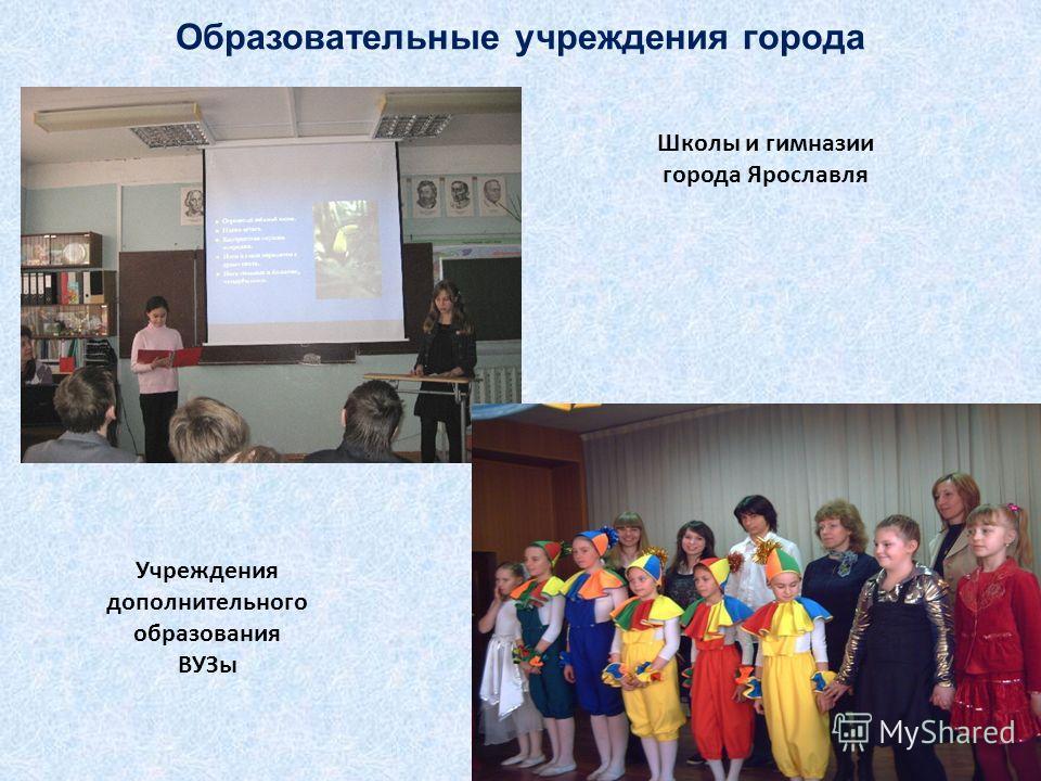 Образовательные учреждения города 5 Школы и гимназии города Ярославля Учреждения дополнительного образования ВУЗы