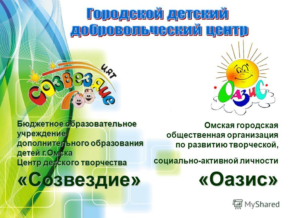 «Оазис» Омская городская общественная организация по развитию творческой, социально-активной личности «Оазис» Бюджетное образовательное учреждение дополнительного образования детей г.Омска Центр детского творчества «Созвездие»