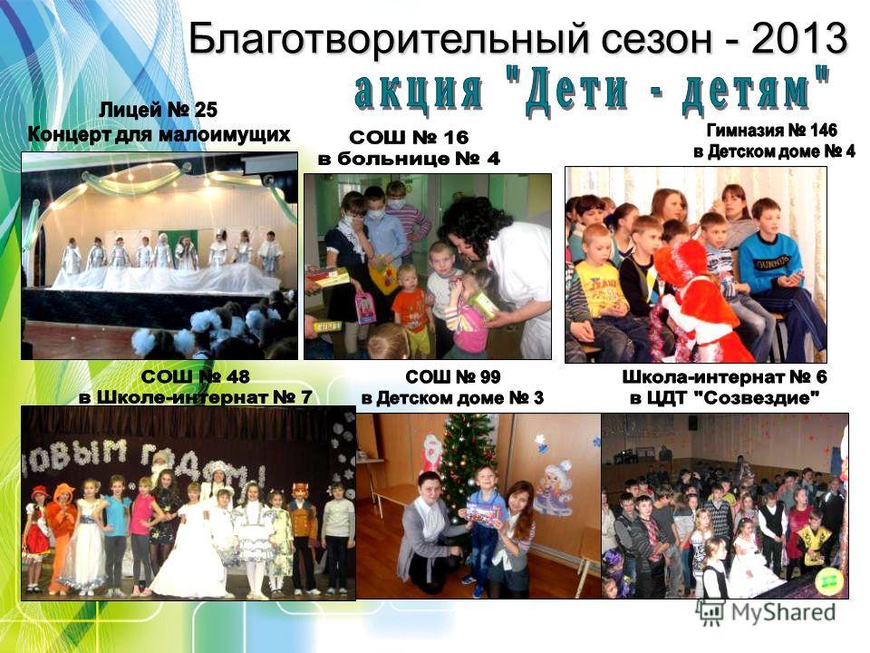 Благотворительный сезон - 2013
